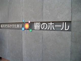 響のホール
