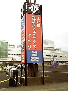 福井フェニックスまつり