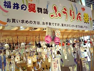 ふうりん祭