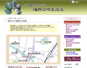 坂本龍馬ゆかりの福井の地を巡る