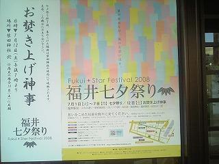 福井七夕祭り