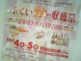 足羽川フードフェスタ2008