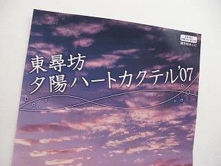 東尋坊夕陽ハートカクテル'07