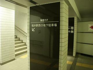 福井駅西口地下駐車場