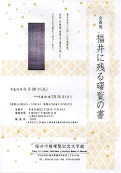 企画展「福井に残る曙覧の書」